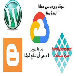 كورس انشاء موقع ووردبريس مجاني على قوقل كلاود google cloud