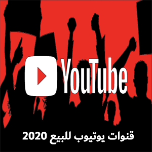 قنوات يوتيوب للبيع 2020