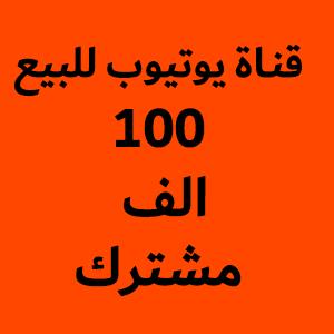 قناة يوتيوب للبيع 100 الف مشترك