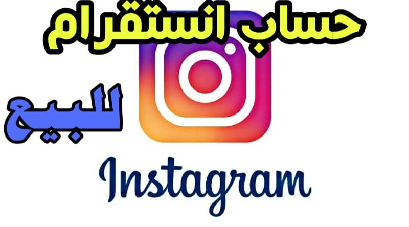 حساب انستقرام للبيع الكويت